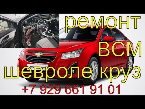 Ремонт Chevrolet Cruze 2011гв, замена блока Bcm, привязка ЭБУ, привязка и отвязка электронных блоков