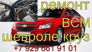 Chevrolet Cruze 2011гв, bcm, majburiy BIRLIK almashtirish, majburiy, va dissociating elektron komponentlar