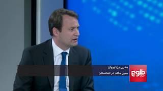 گفتوگوی ویژه با سفیر هالند در افغانستان