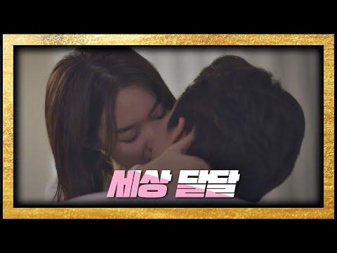 ※반전주의※ 밤에는 세상 달달한 이정재(Lee Jung Jae)♥신민아(Shin Min-a) (♡뭐야 뭐야♡) 보좌관(Chief of Staff) 1회