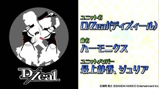 D/Zeal -  Harmonics
