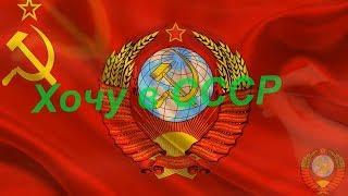 Я ХОЧУ НАЗАД В СССР (музклип)