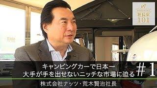 【株式会社ナッツ(1)】キャンピングカーで日本一 大手が手を出せないニッチな市場に迫る