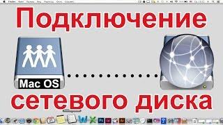 Mac OS X: Как подключить сетевой диск (папку) в Mac OS(, 2015-01-21T10:57:23.000Z)