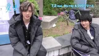 7月2日発売『愛唄 -約束のナクヒト-』BD&DVDメイキング映像の一部を公開!