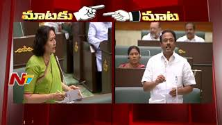Minister Laxma Reddy Vs Geetha Reddy || War of Words || Telangana Assembly Sessions || NTV