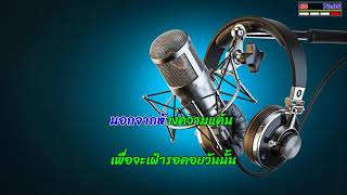 ต้องมีคนชดใช้ : ธัญญ่า อาร์สยาม (Cover Midi Karaoke)