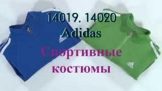 Adidas 14019 и 14020  Хлопковые спортивные костюмы(Хлопковые спортивные костюмы Adidas 14019 и 14020. Очень плотная ткань. Веб-сайт: babystyles.io.ua E-mail: babystyles.io@gmail.com Контак..., 2014-05-31T21:13:54.000Z)
