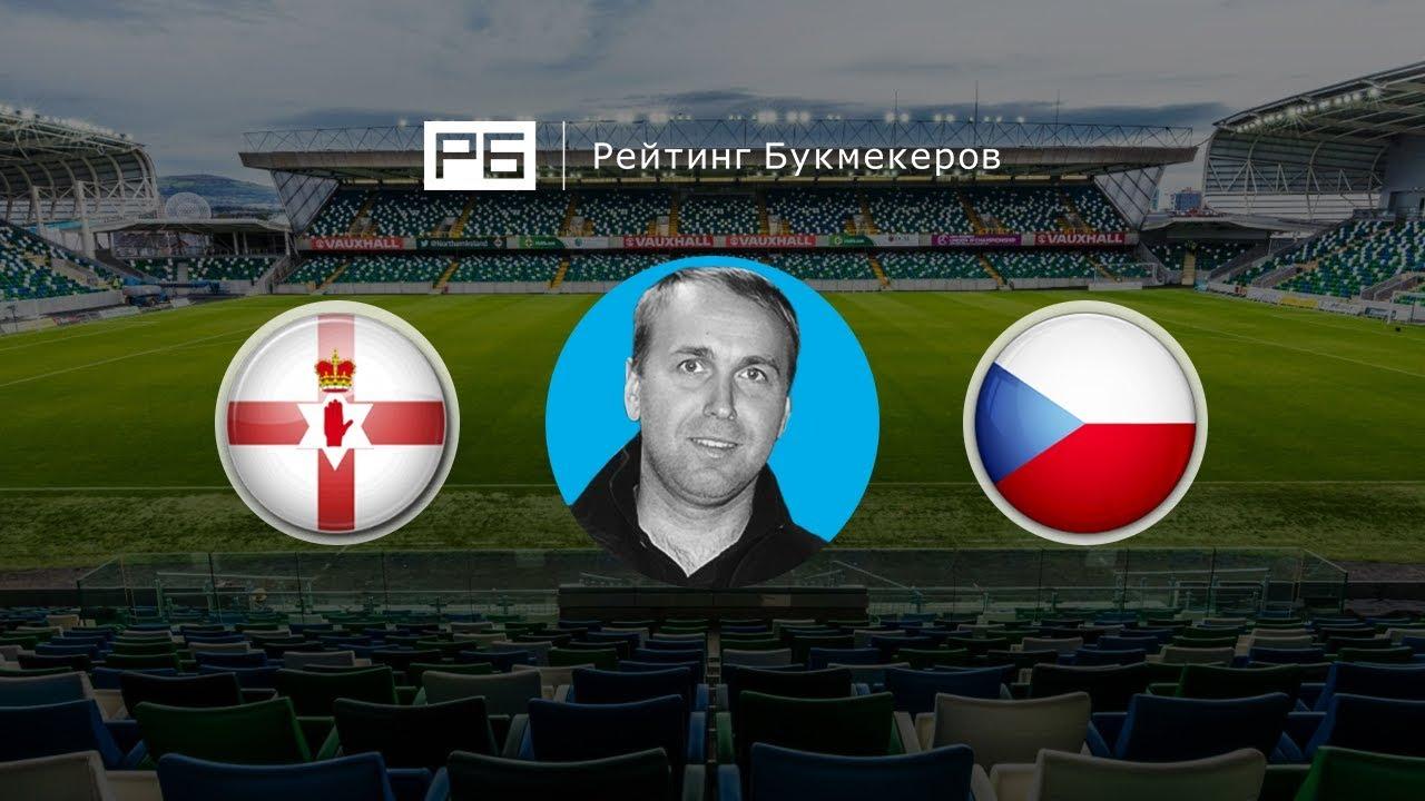 Прогноз на матч чехия северная ирландия [PUNIQRANDLINE-(au-dating-names.txt) 43