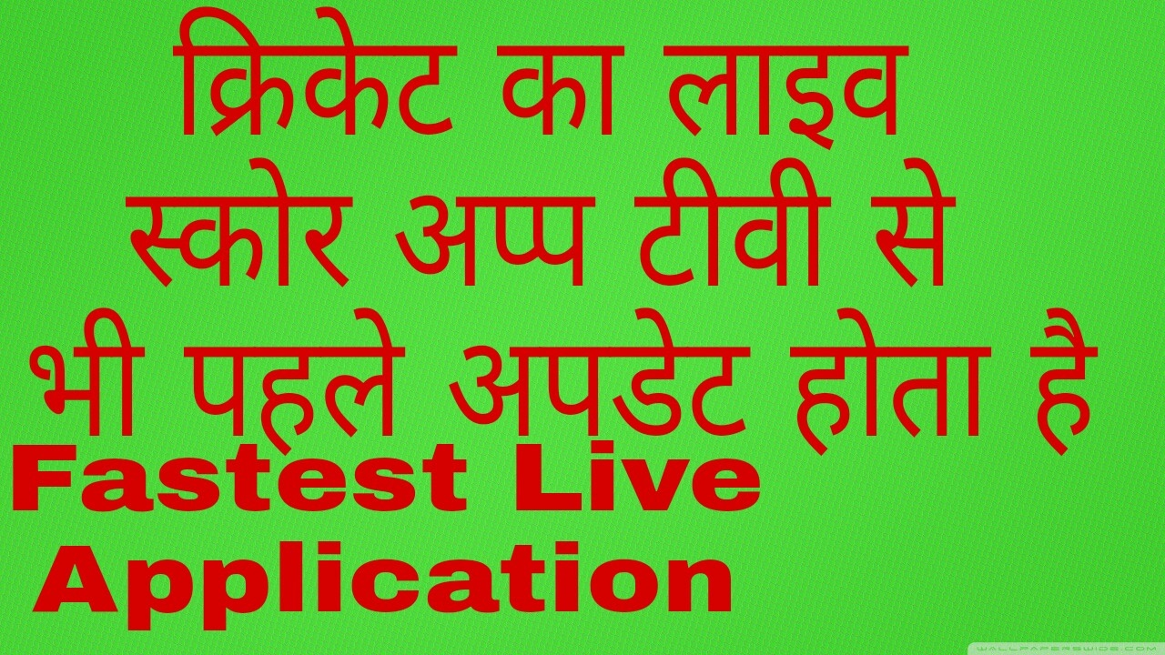 Download Amazing Fastest Live Cricket Score App 20 Second before TV Update