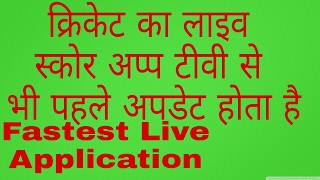 Amazing Fastest Live Cricket Score App 20 Second before TV Update