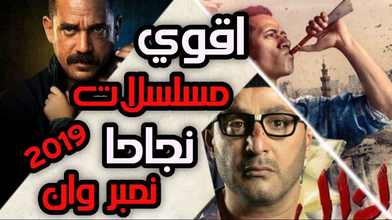 اقوي واشد مسلسلات مشاهده في رمضان 2019 | افضل مسلسل ترند نمبر وان 2019