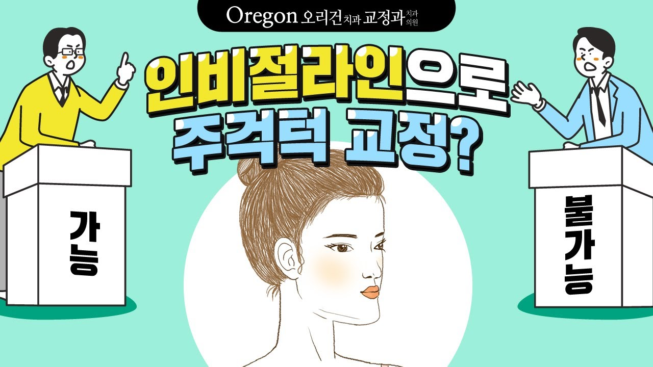 인비절라인 교정 → 주걱턱 개선 가능 vs 불가능? [ 강남치아교정 - 오리건치과 ]