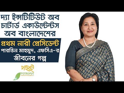 Jiboner Golpo Parveen Mahmud