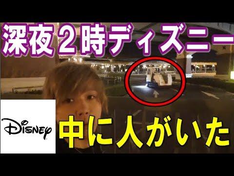 【閉園後】深夜3時のディズニーランドが不気味すぎた・・!