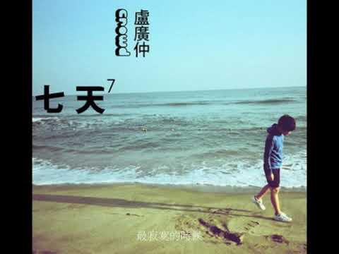 盧廣仲-最寂寞的時候