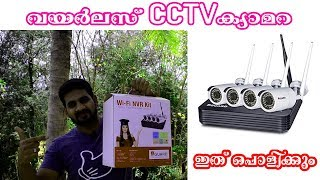 All in One Wi-Fi IP-NVR Kit , Wireless CCTV Camera | Malayalam review