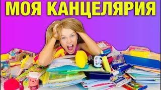 Разбираю КАНЦЕЛЯРИЮ / Зачем МАШЕ ДВА ДНЕВНИКА? / Back to school в реальной жизни ШКОЛА / НАША МАША