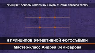 Принцип 2. Основы композиции. Виды съёмки. Правило третей