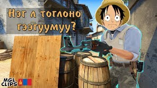 Mongolian CS:GO Clips #20