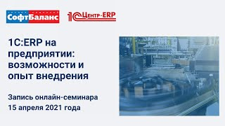 1С:ERP на предприятии: возможности и опыт внедрения
