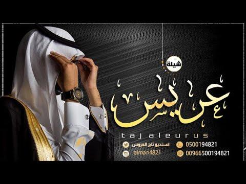 افخم واقوى شيلة عريس باسم نادر فقط الف مبروك يا شبل الرجال2021 كلمات جديد لطلب بدون حقوق Youtube