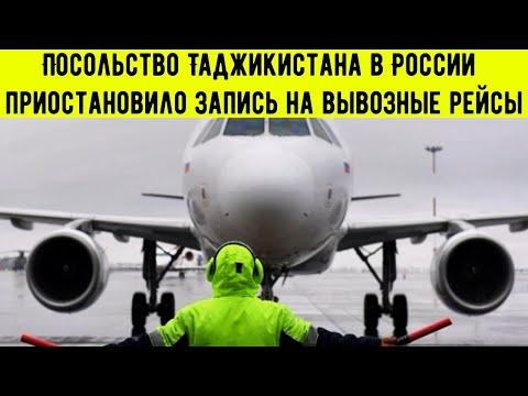 Посольство Таджикистана в России приостановило запись на вывозные рейсы.