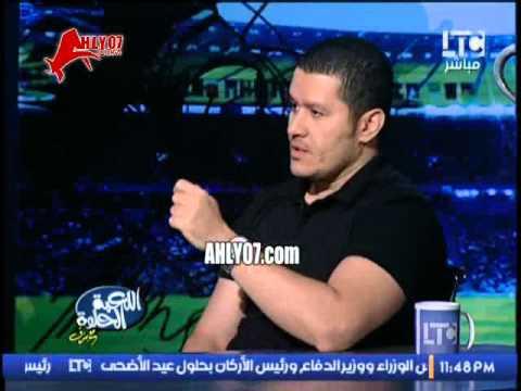 مسخره خالد الغندور متفاجيء ان الأهلي فاز على الزمالك نهائي 2006