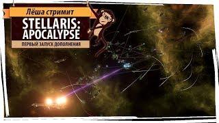 Стрим Stellaris: Apocalypse. Первый запуск свежего дополнения и патча 2.0