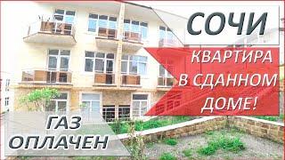 ЦЕНТРАЛЬНЫЙ район города СОЧИ! КВАРТИРА по очень ХОРОШЕЙ ЦЕНЕ! Недвижимость в СОЧИ!