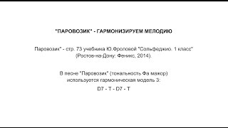 Гармонизация - 5 -