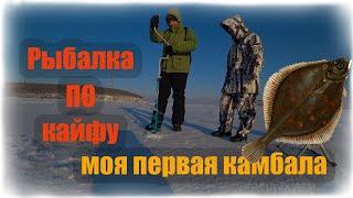 Зимняя рыбалка русский остров тавричанка камбала навага
