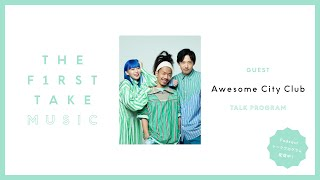 Awesome City Club  / THE FIRST TAKE MUSIC (Podcast)