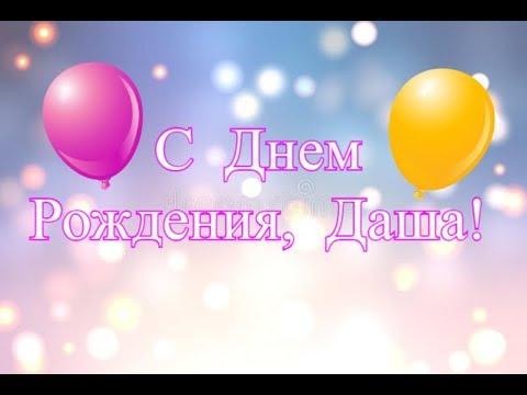 Открытки с днем рождения даша 2 года, детьми года