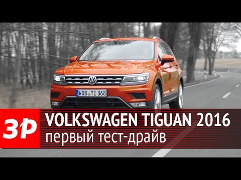 Volkswagen Tiguan 2016 первый тест драйв