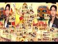 #Bhakti_song  माई के र्दशन कराई जईत   Bhojpuri Navratra song   #Singer Vikash Kushwaha &;Tarzan&;  