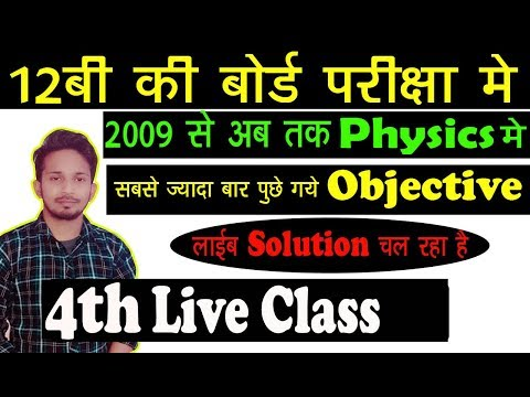 PHYSICS LIVE CLASS BY RAHUL SIR { LIVE CLASS - 04 } | VVI OBJECTIVE LIVE SOLUTION TEST SERIES