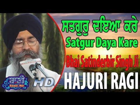 Satgur-Daya-Kare-Bhai-Satinderbir-Singh-Ji-Sri-Harmandir-Sahib-06-March-2019-Lajpat-Nagar