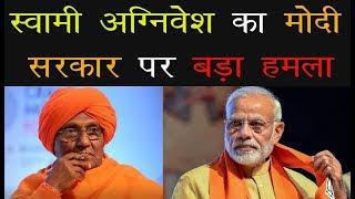Swami Agnivesh का Modi सरकार पर बड़ा हमला