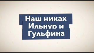 Татарский никах. Ильнур и Гульфина
