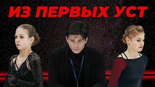 Трусова не хотела работать с Косторной Розанов рассказал о причине перехода фигуристок к Тутберидзе