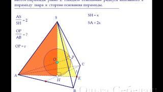 ЕГЭ по математике. С2. В треугольную пирамиду вписан шар