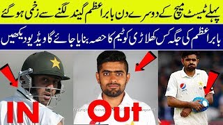 Day-3 Pakistan Vs England Babar Azam Ruled Out Of England Tour Due To Fracture: