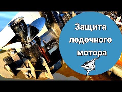 Как поднять транец лодки / Защита лодочного мотора