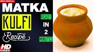 Kulfi Recipe || Matka Kulfi || In 2 Minutes || Latest Video Foodies 2018