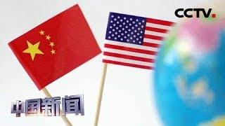 [中国新闻] 专家:美式霸权是国际秩序的真正破坏者 | CCTV中文国际