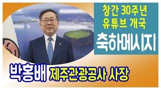 창간 30주년 축하인사 - 박홍배 제주관광공사 사장