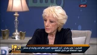 العاشرة مساء  المخرج عمر زهران: احد الشهود قالى انه سمع صوت استغاثه قبل وفاة سعاد حسنى