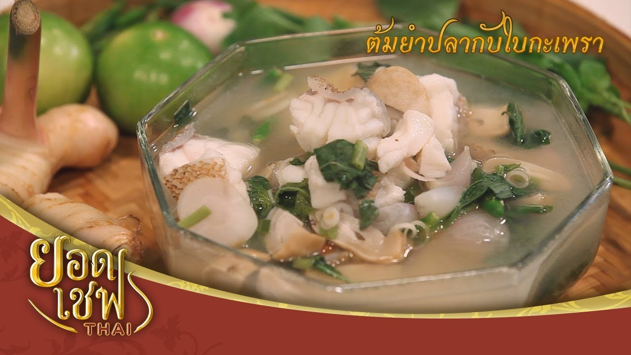 ต้มยำปลากับใบกะเพรา | ยอดเชฟไทย (Yord Chef Thai 03-03-19)