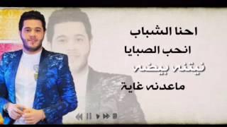 محمد السالم. احنا الشباب تصميمي 2017 لا تنسئ الاشتراك بالقناة